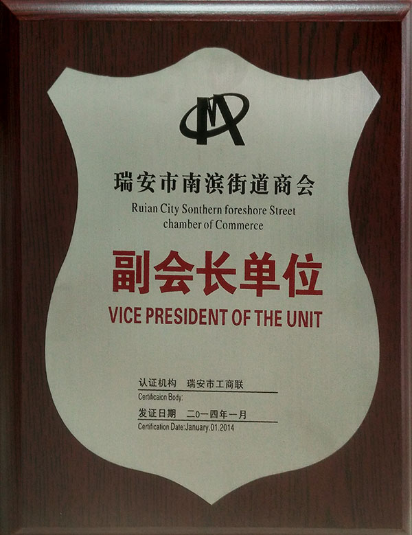 Vice President of Street Chamber of Commerce